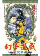 幻夢遊戲-玄武開傳(02)