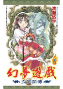 幻夢遊戲-玄武開傳(06)