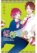 虹色時光(11)