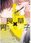 肉食男子×草食男子(全)