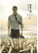 鳴鳥不飛(04)