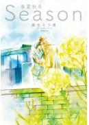 Season春夏秋冬(全)
