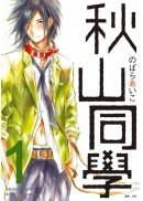 秋山同學(01)