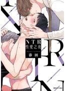 NTR性愛之夜(全)