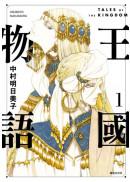 王國物語(01)