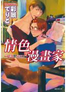 情色漫畫家~紙筆與SEX!!~