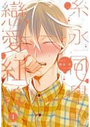 糸永同學的戀愛紅線(01)