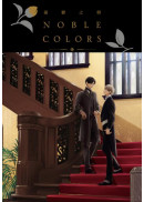 憂鬱之朝 NOBLE COLORS(全)