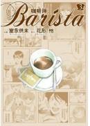 咖啡師Barista(03)