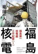 福島核電 福島第一核電廠工作紀實(01)