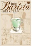 咖啡師Barista(07)