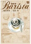 咖啡師Barista(08)
