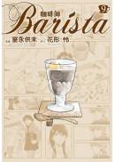 咖啡師Barista(09)
