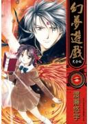 幻夢遊戲 完全版(01)