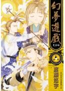幻夢遊戲 完全版(06)