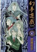 幻夢遊戲 完全版(08)
