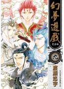 幻夢遊戲 完全版(09)完