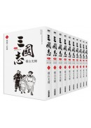 三國志盒裝典藏版(01)