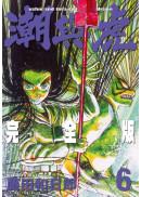 潮與虎 完全版(06)