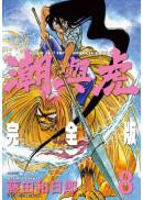 潮與虎 完全版(08)
