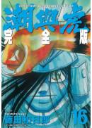 潮與虎 完全版(16)