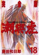 潮與虎 完全版(18)