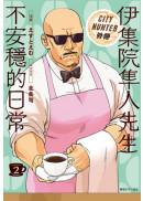 伊集院隼人先生不安穩的日常(02)