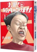 去吧!稻中桌球社 新裝版(01)