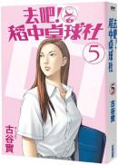 去吧!稻中桌球社 新裝版(05)