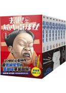 去吧!稻中桌球社 新裝版套書(01)~(08)