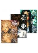 蟲姬套書(全3冊)