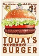 今天來點漢堡吧!(1)