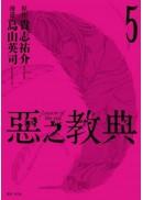 惡之教典(05)