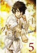 空手小霸王物語(05)