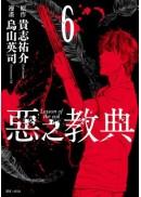 惡之教典(06)