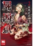 屍囚獄(02)