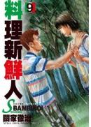 料理新鮮人SECONDO(09)