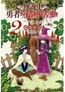 傳說中勇者的結婚活動(2)