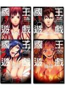 國王遊戲 臨場(全4集)