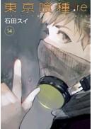 東京喰種:re(14)特裝版