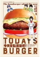 今天來點漢堡吧!(6)
