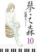 琴之森(10)