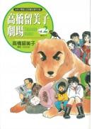高橋留美子劇場2(專務之犬)