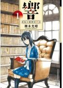 響~成為小說家的方法~(01)