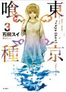 東京喰種(03)