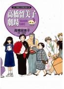 高橋留美子劇場3.(紅色花束)