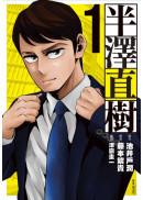 半澤直樹 漫畫版(01)