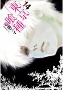 東京喰種(14)完
