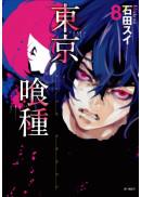 東京喰種(08)