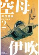 空母伊吹(02)